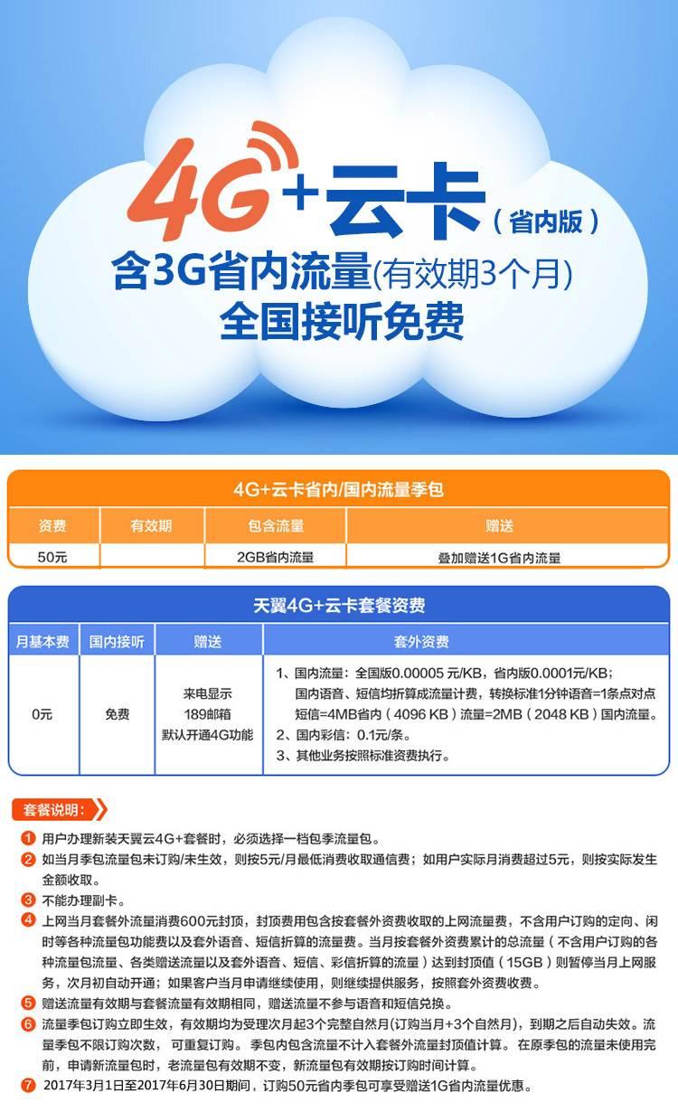 4G+云卡(省内版)