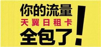 东莞电信日租卡