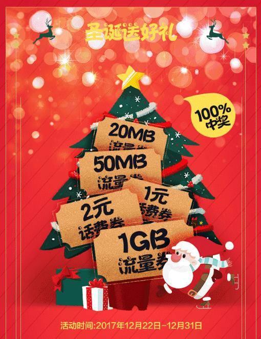 台州移动圣诞送流量