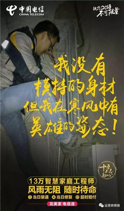 河南南阳电信