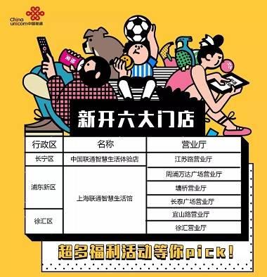 上海联通.webp.jpg