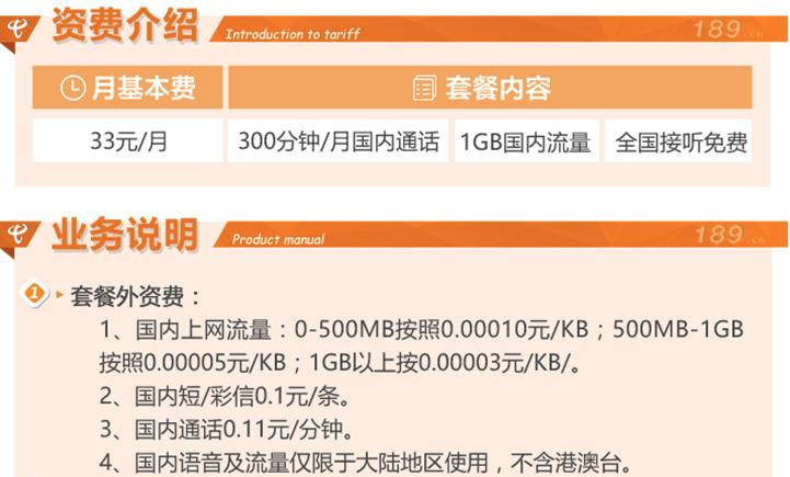北京电信4G易通3元土豪卡资费