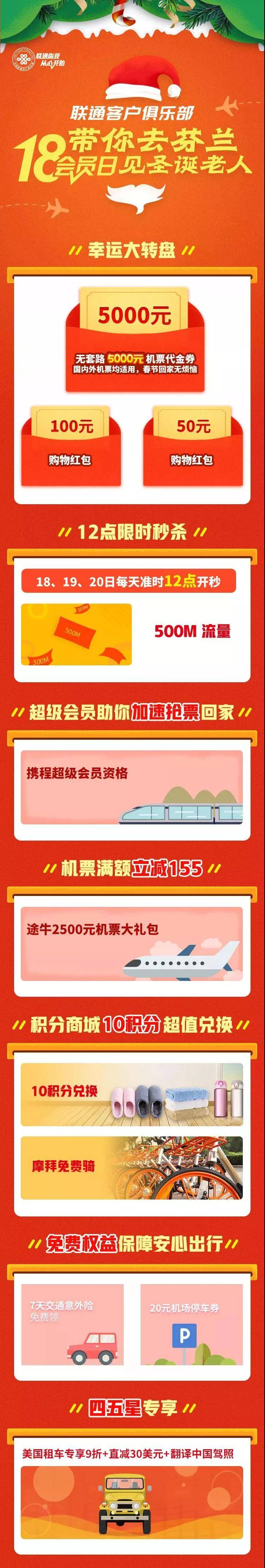 中国联通手机靓号