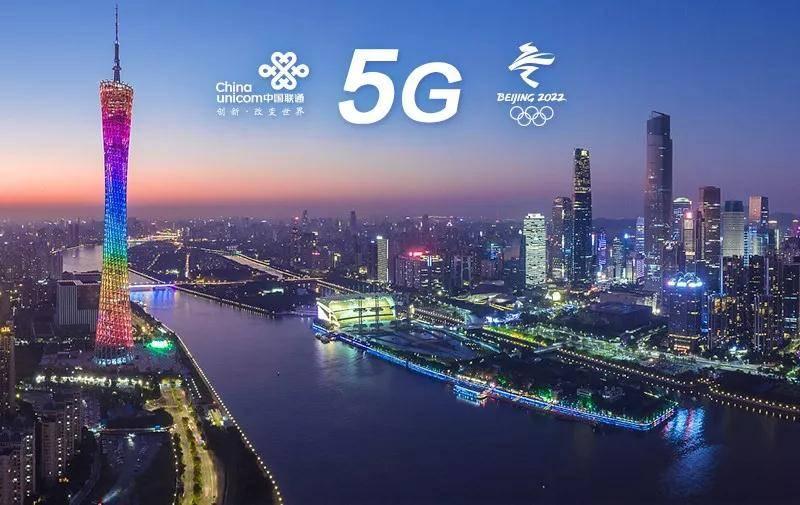 联通5G网络