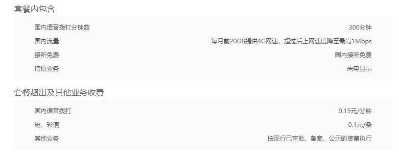 江门联通冰激凌套餐99元