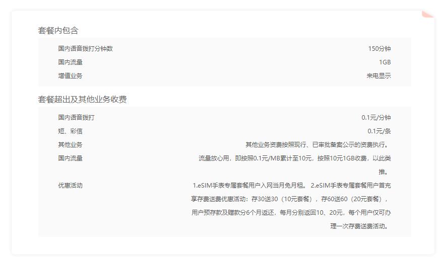 eSIM套餐智能手表-20元.png