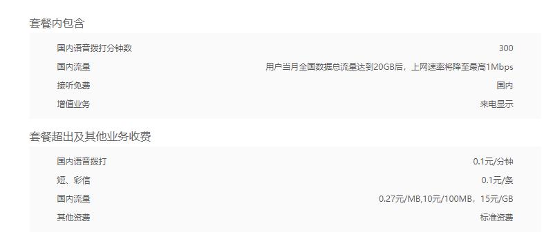 湛江联通小冰神卡套餐