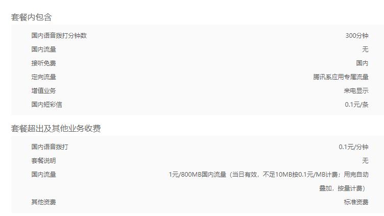 湛江联通腾讯地王卡套餐资费