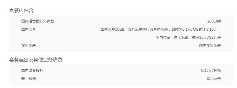 长春联通4G全国流量王56元套餐