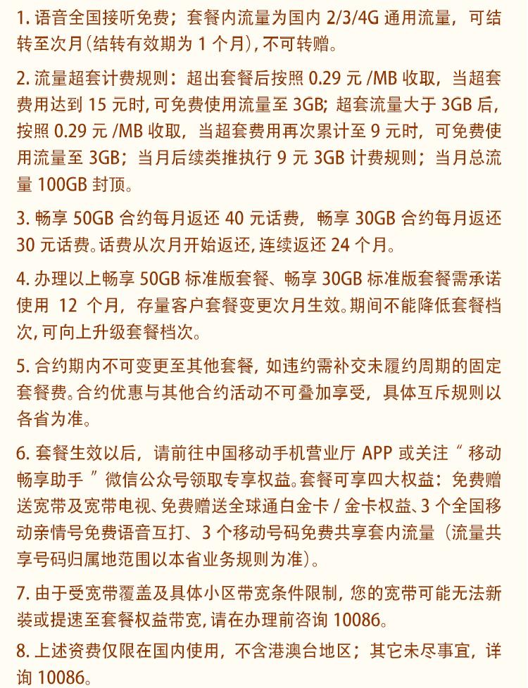 广州移动畅享套餐(合约)138元注意事项.png