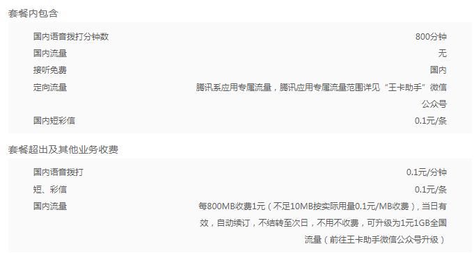 石家庄联通腾讯天王卡