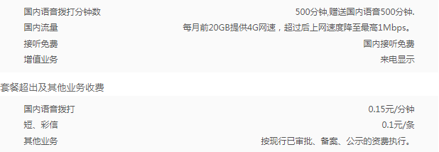 4G畅爽冰激凌129.png