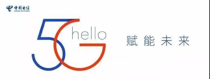 移動聯通電信5G品牌logo大比拼