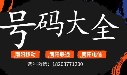 南阳联通电信手机靓号大全.png