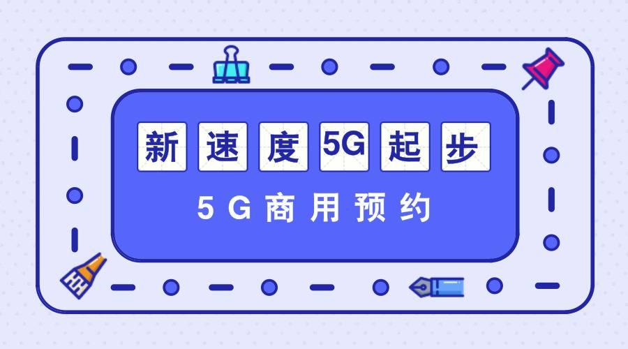 5G商用預約