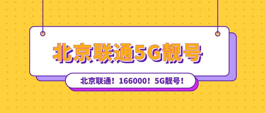 北京联通5g靓号段