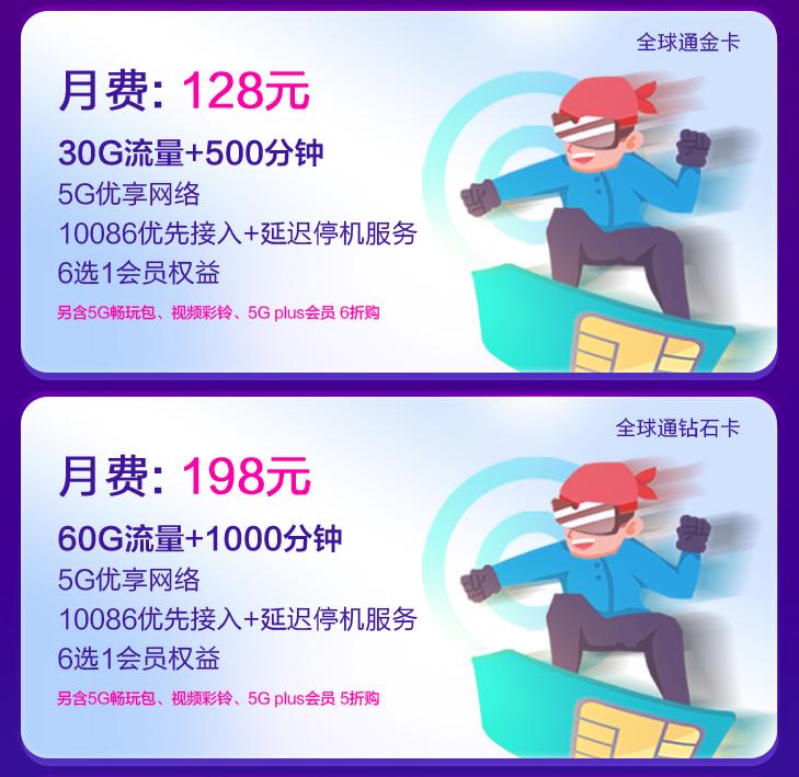 漳州移动5G个人版资费