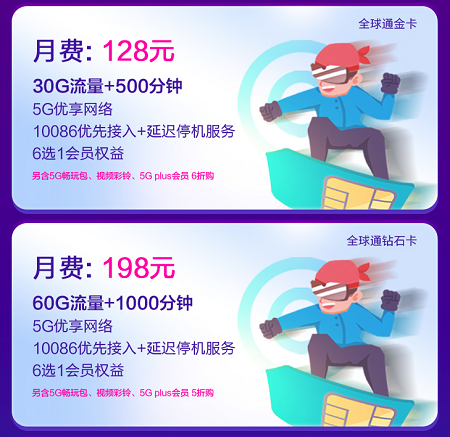 5G套餐.png